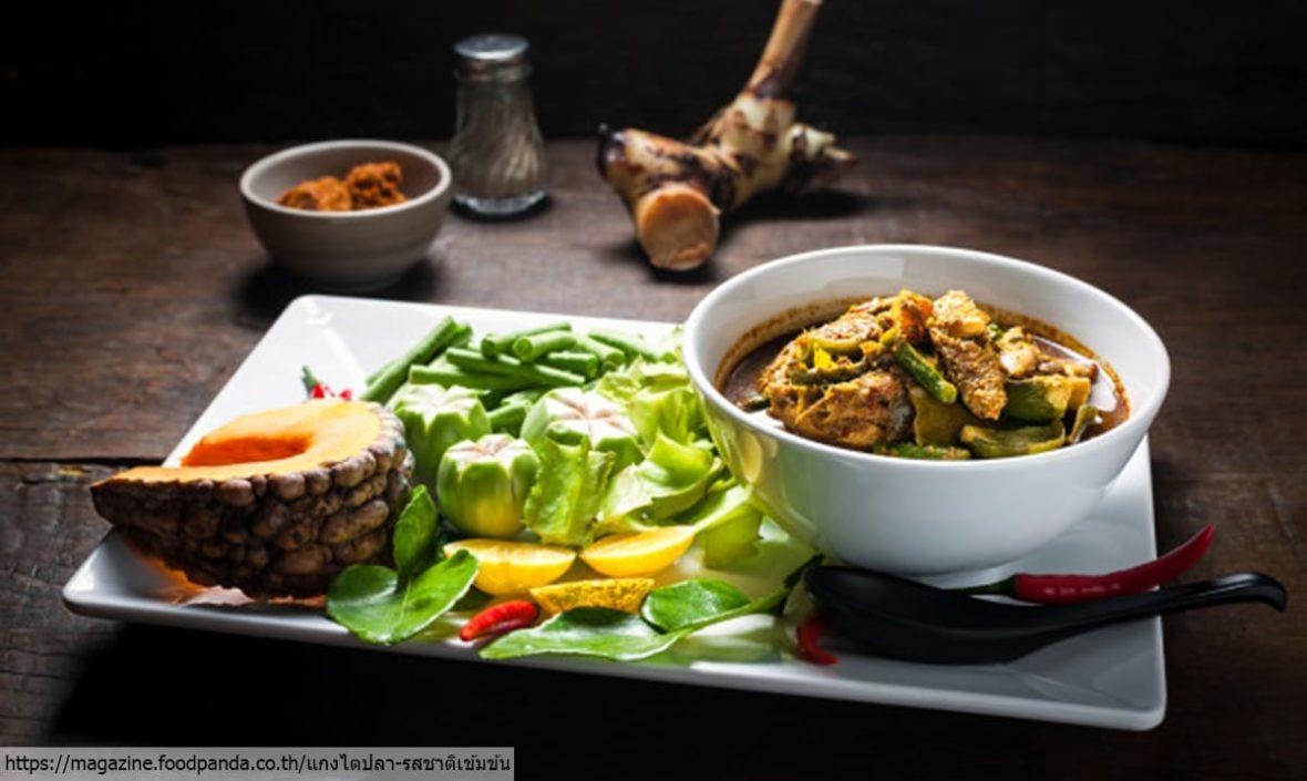 แกงไตปลา, อาหารไทย, ร้านอาหารไทยในภูเก็ต
