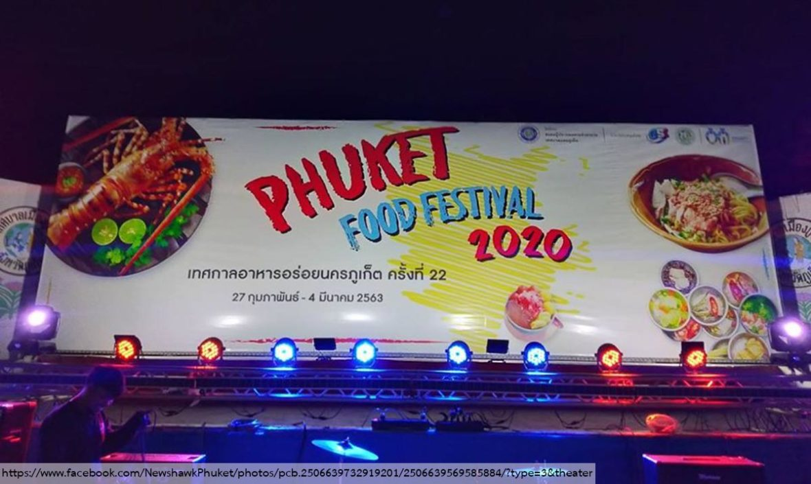 อาหารไทย, Phuket Food Festival 2020, งานเทศกาลอาหารอร่อยนครภูเก็ต